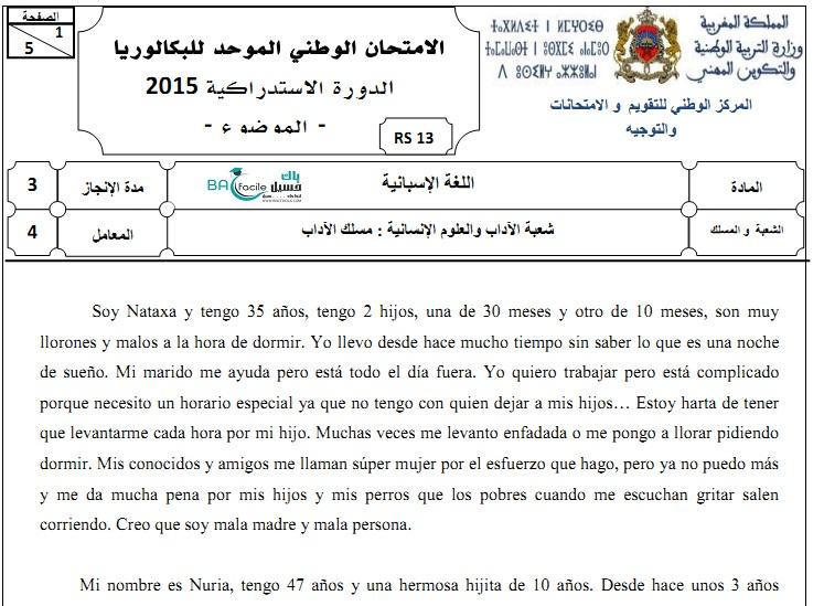 الامتحان الوطني للغة الاسبانية الدورة الاستدراكية 2015 — مسلك الأداب