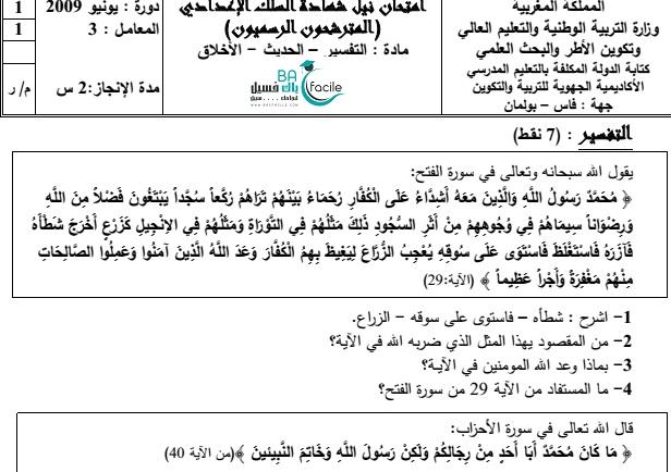 fes_hadit_2009