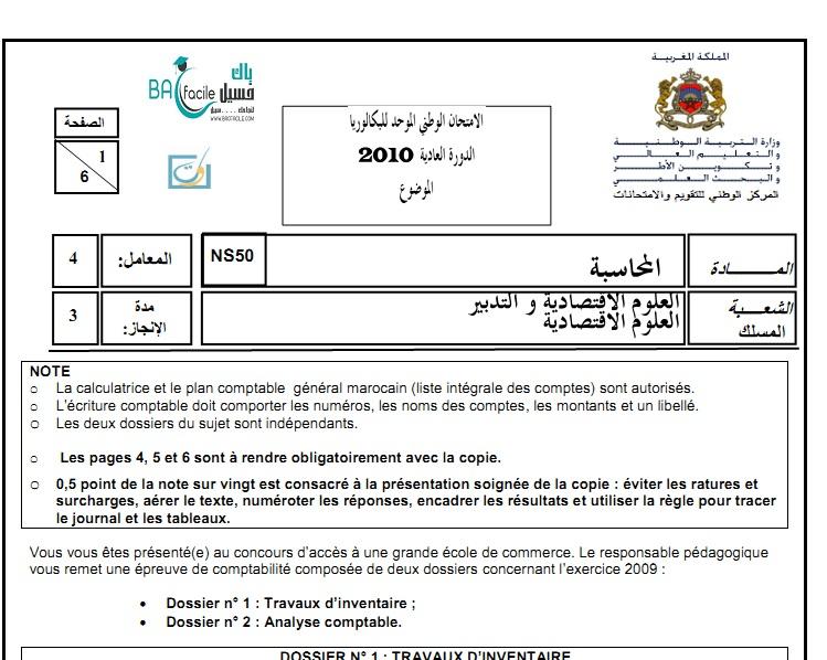 الامتحان الوطني في مادة المحاسبة 2010 الدورة العادية + التصحيح – مسلك علوم اقتصادية