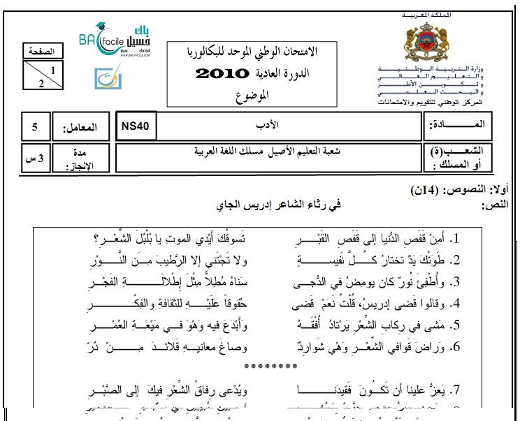 الامتحان الوطني في مادة الأدب الدورة العادية 2010 + التصحيح — مسلك اللغة العربية