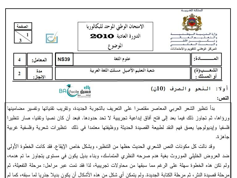 الامتحان الوطني في مادة علوم اللغة الدورة العادية 2010 + التصحيح — مسلك اللغة العربية