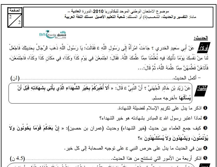 الامتحان الوطني في مادة التفسير و الحديث الدورة العادية 2010 + التصحيح — مسلك اللغة العربية