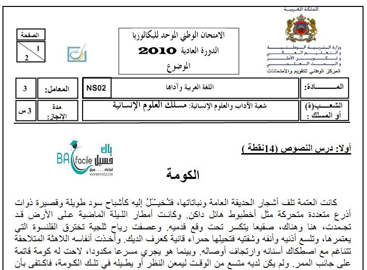 الامتحان الوطني في مادة اللغة العربية و أدابها  الدورة العادية 2010 + التصحيح — مسلك العلوم الإنسانية