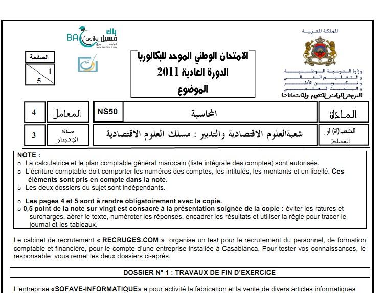 الامتحان الوطني في مادة المحاسبة 2011 الدورة العادية + التصحيح – مسلك علوم اقتصادية