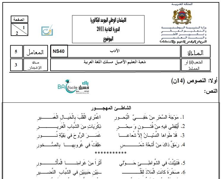 الامتحان الوطني في مادة الأدب الدورة العادية 2011 + التصحيح — مسلك اللغة العربية