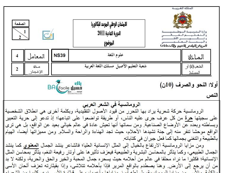 الامتحان الوطني في مادة علوم اللغة الدورة العادية 2011 + التصحيح — مسلك اللغة العربية
