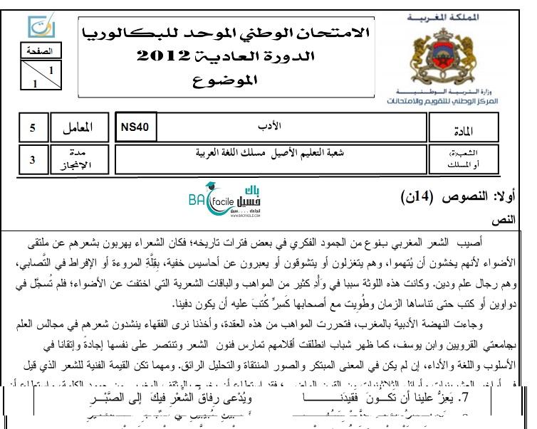 الامتحان الوطني في مادة الأدب الدورة العادية 2012 + التصحيح — مسلك اللغة العربية