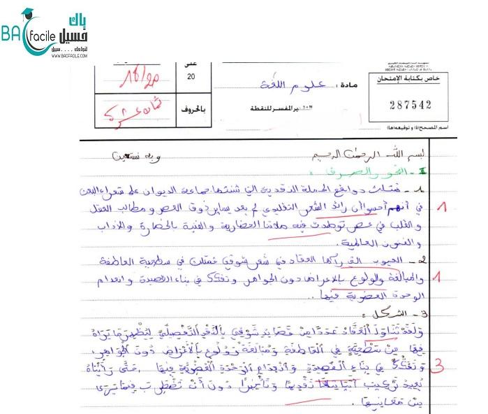 الامتحان الوطني في مادة علوم اللغة الدورة العادية 2014 + التصحيح + عمل مميز 18/20— مسلك اللغة العربية