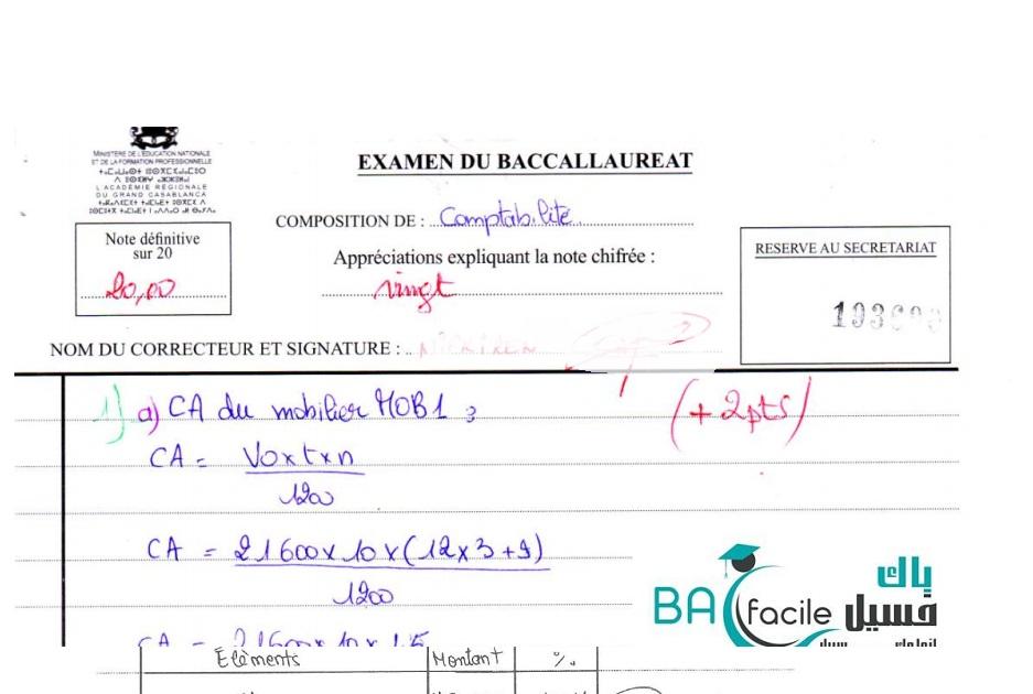 الامتحان الوطني في مادة المحاسبة 2015 الدورة العادية + التصحيح + عمل مميز 20/20 – مسلك علوم اقتصادية