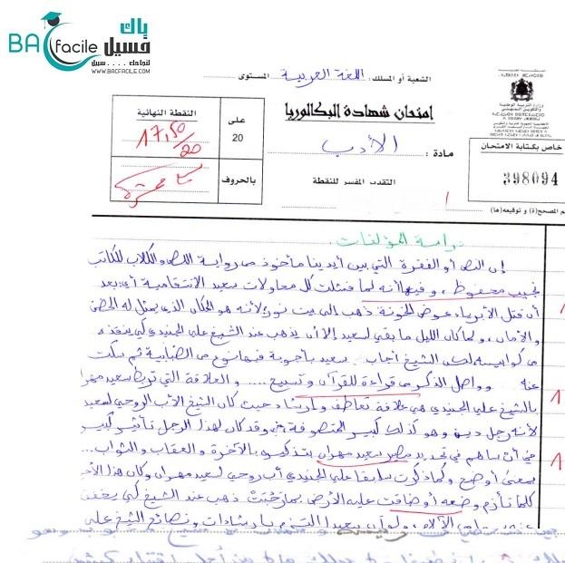 الامتحان الوطني في مادة الأدب الدورة العادية 2015 + التصحيح + عمل مميز 17.50/20— مسلك اللغة العربية