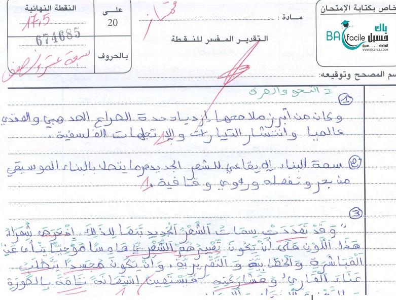 الامتحان الوطني في مادة علوم اللغة الدورة العادية 2015 + التصحيح + عمل مميز 17.50/20— مسلك اللغة العربية