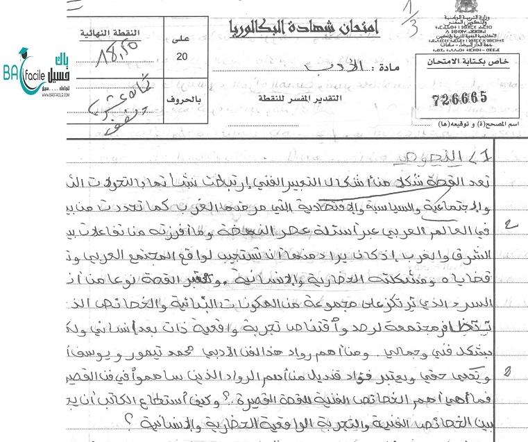 الامتحان الوطني في مادة الأدب الدورة العادية 2016 + التصحيح + عمل مميز 18.50/20— مسلك اللغة العربية