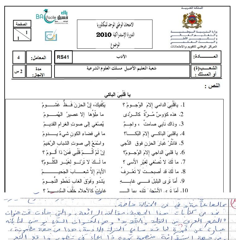 الامتحان الوطني في مادة الأدب الدورة الاستدراكية 2010 + التصحيح – مسلك العلوم الشرعية