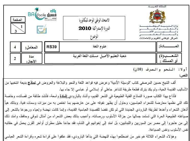 الامتحان الوطني في مادة علوم اللغة الدورة الاستدراكية 2010 + التصحيح — مسلك اللغة العربية