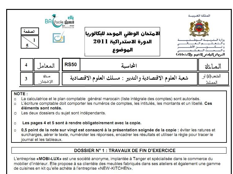 الامتحان الوطني في مادة المحاسبة 2011 الدورة الاستدراكية + التصحيح – مسلك علوم اقتصادية