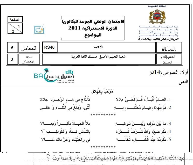 الامتحان الوطني في مادة الأدب الدورة الاستدراكية 2011 + التصحيح — مسلك اللغة العربية