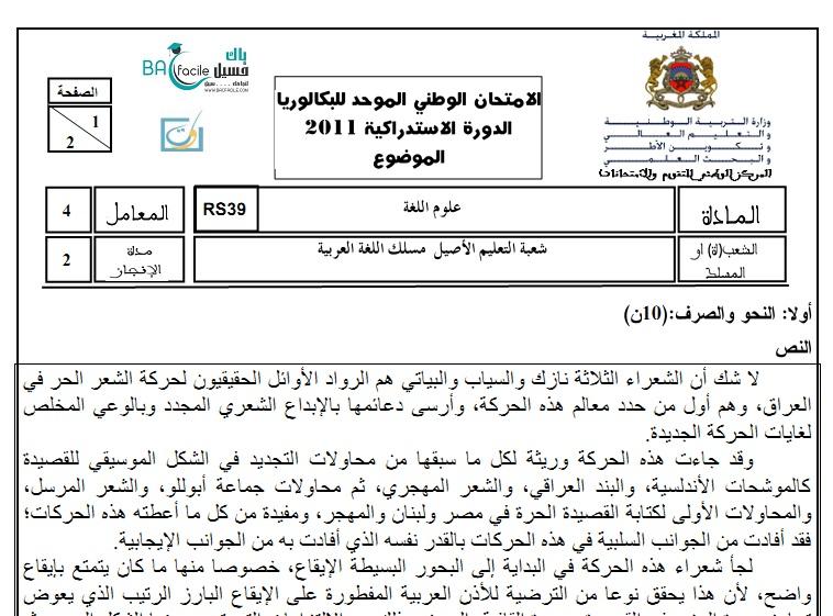الامتحان الوطني في مادة علوم اللغة الدورة الاستدراكية 2011 + التصحيح — مسلك اللغة العربية