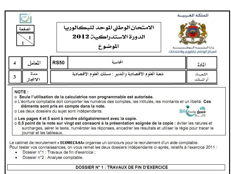 الامتحان الوطني في مادة المحاسبة 2012 الدورة الاستدراكية + التصحيح – مسلك علوم اقتصادية