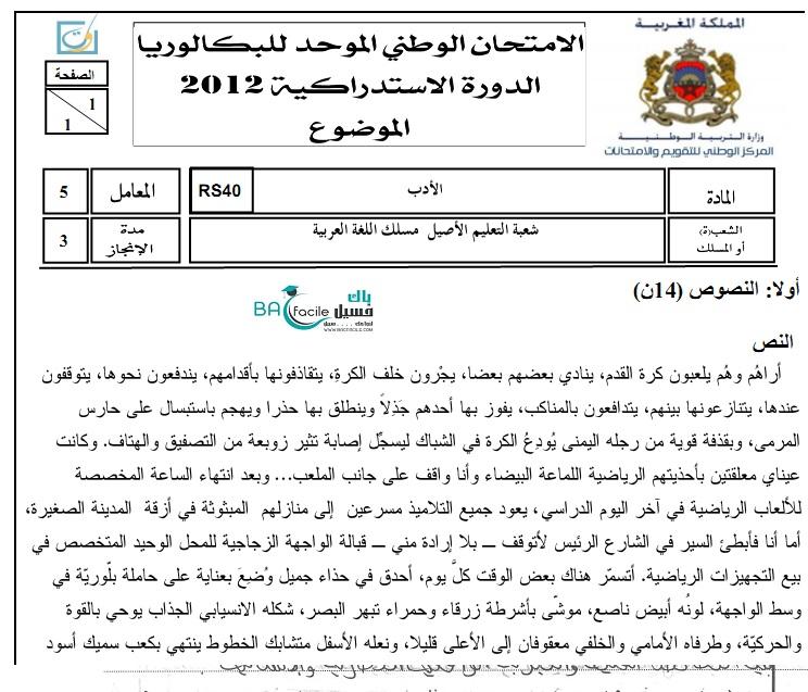 الامتحان الوطني في مادة الأدب الدورة الاستدراكية 2012 + التصحيح — مسلك اللغة العربية