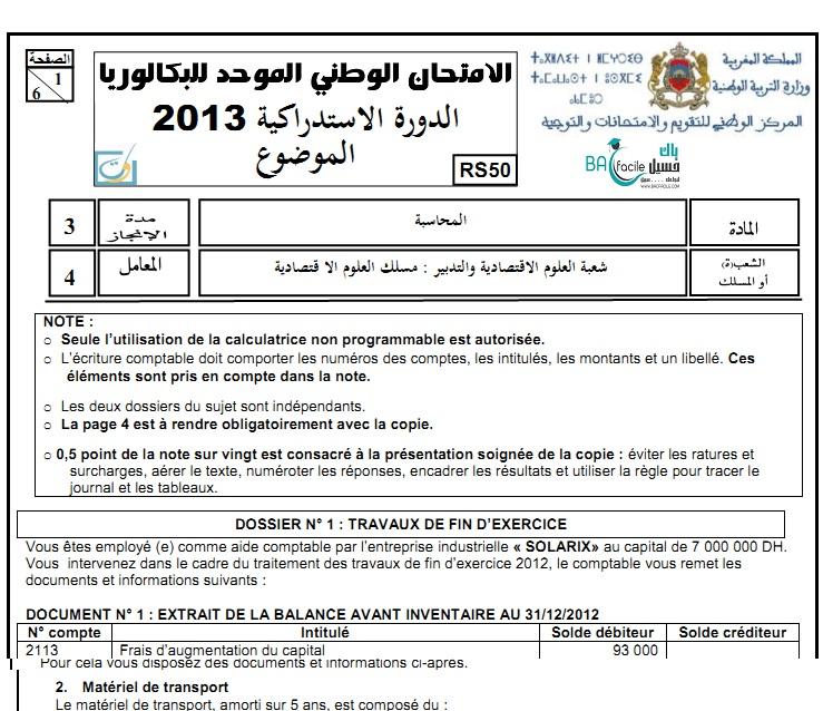 الامتحان الوطني في مادة المحاسبة 2013 الدورة الاستدراكية + التصحيح – مسلك علوم اقتصادية