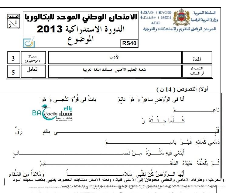 الامتحان الوطني في مادة الأدب الدورة الاستدراكية 2013 + التصحيح — مسلك اللغة العربية
