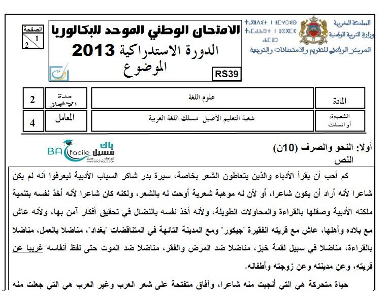 الامتحان الوطني في مادة علوم اللغة الدورة الاستدراكية 2013 + التصحيح — مسلك اللغة العربية