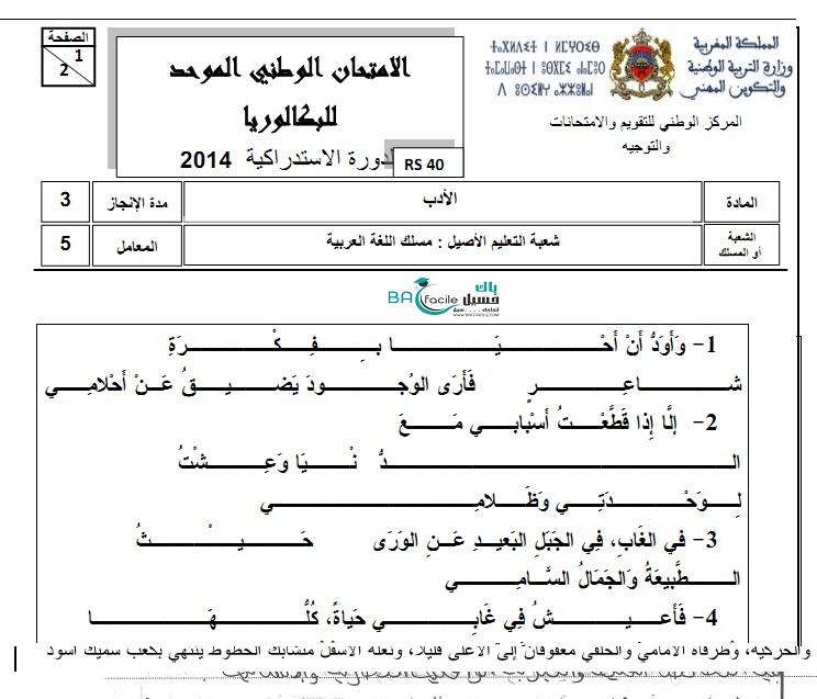 الامتحان الوطني في مادة الأدب الدورة الاستدراكية 2014 + التصحيح — مسلك اللغة العربية