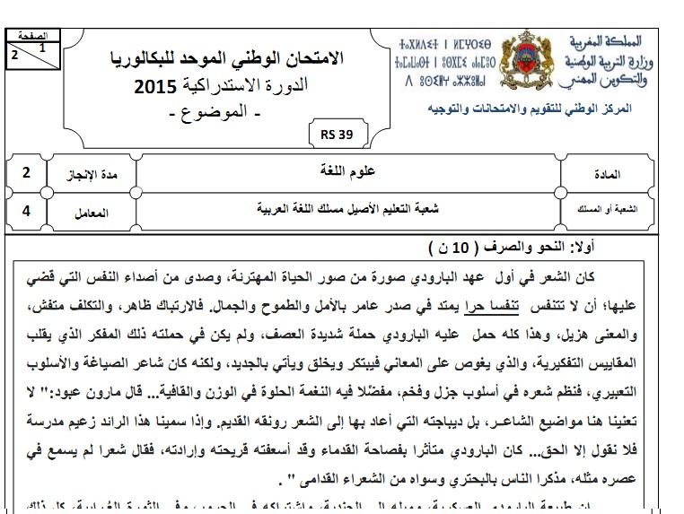 الامتحان الوطني في مادة علوم اللغة الدورة الاستدراكية 2015 + التصحيح — مسلك اللغة العربية