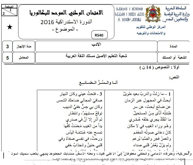 الامتحان الوطني في مادة الأدب الدورة الاستدراكية 2016 + التصحيح — مسلك اللغة العربية