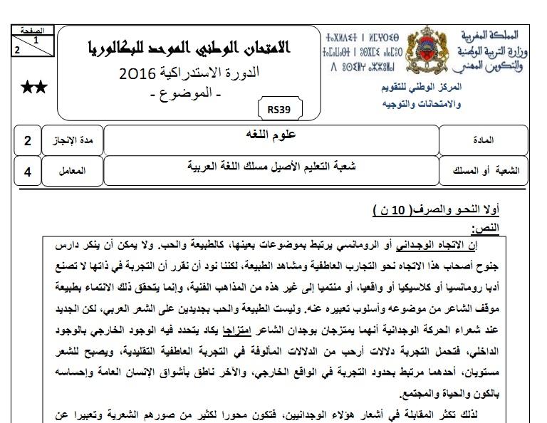 الامتحان الوطني في مادة علوم اللغة الدورة الاستدراكية 2016 + التصحيح — مسلك اللغة العربية