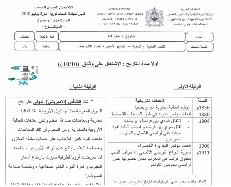 wadidahab2016