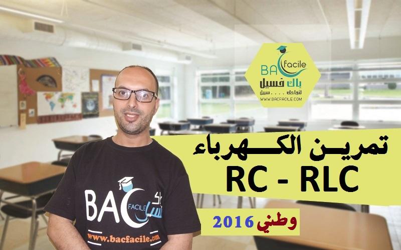 تمرين شامل في الكهرباء ( RC – RLC ) من الوطني 2016 الدورة العادية  –  مهارت و تقنيات الإجابة –