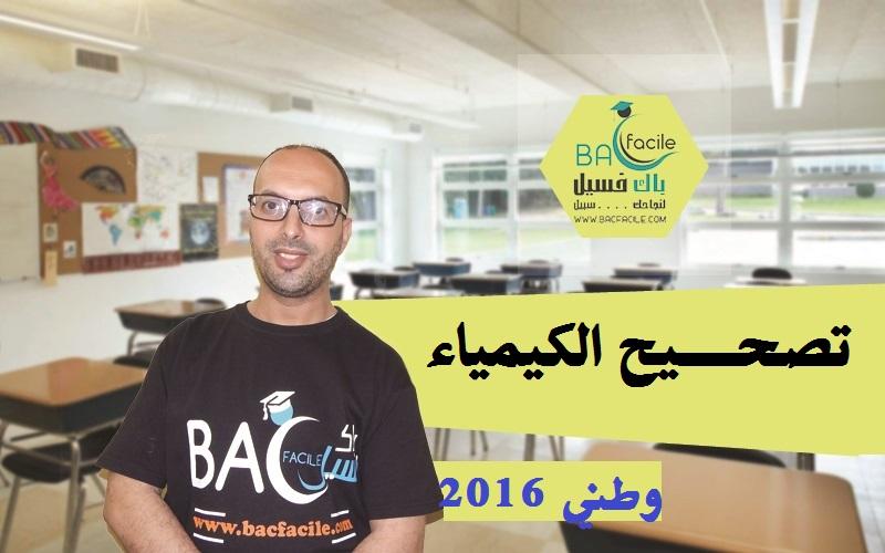 الكيمياء من امتحان وطني 2016 الدورة العادية ( تقنيات و مهارات في الاجابة )