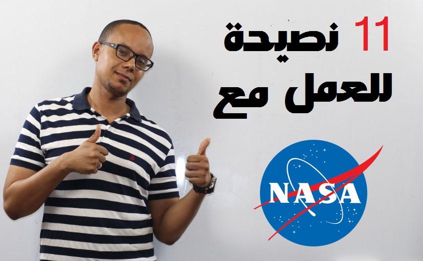 الحلقة 20 : 11 نصيحة  للالتحاق بوظيفة في وكالة ناسا / ? how to work with nasa