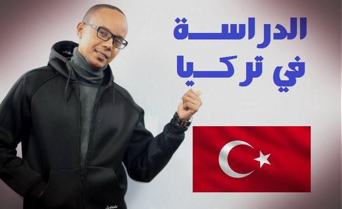الحلقة 18 : الدراسة  في تركيا : إجابيات وسلبيات / الاستفادة من مصروف شهري، سكن ، تذكرة ذهاب و إياب مجانا…