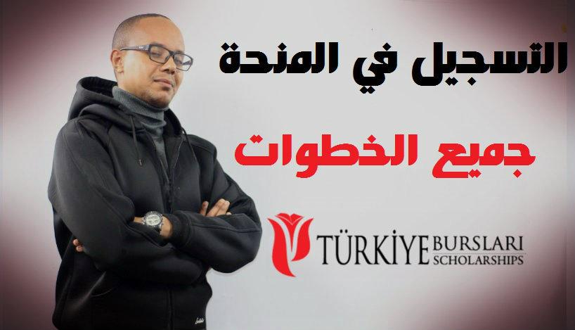 الحلقة 19 : كيفية  التسجيل في المنحة التركية   turkiye burslari scholarships /  خطوة بخطوة