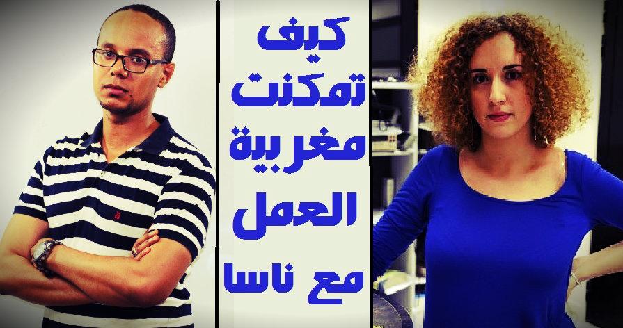 الحلقة 21 : كيف استطاعت أول مغربية العمل مع وكالة ناسا الأمريكية ؟