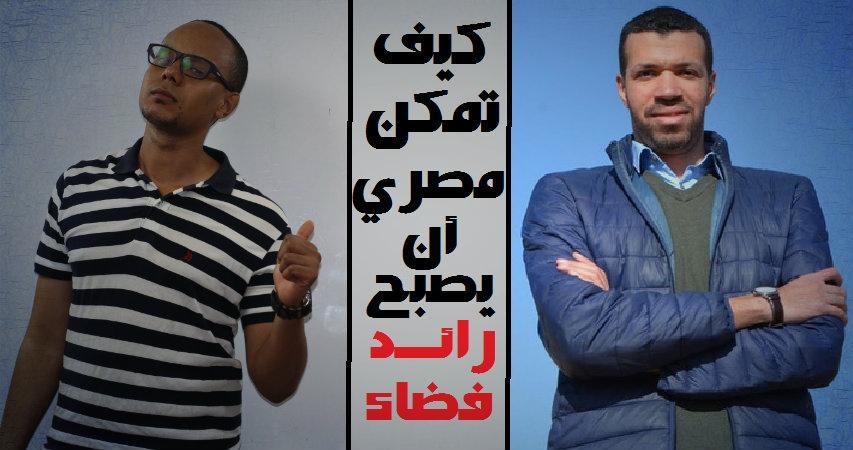 الحلقة 22 : مصري من الطبقة الفقيرة يصبح رائد فضاء مصري مع وكالة ناسا ….كيف ؟