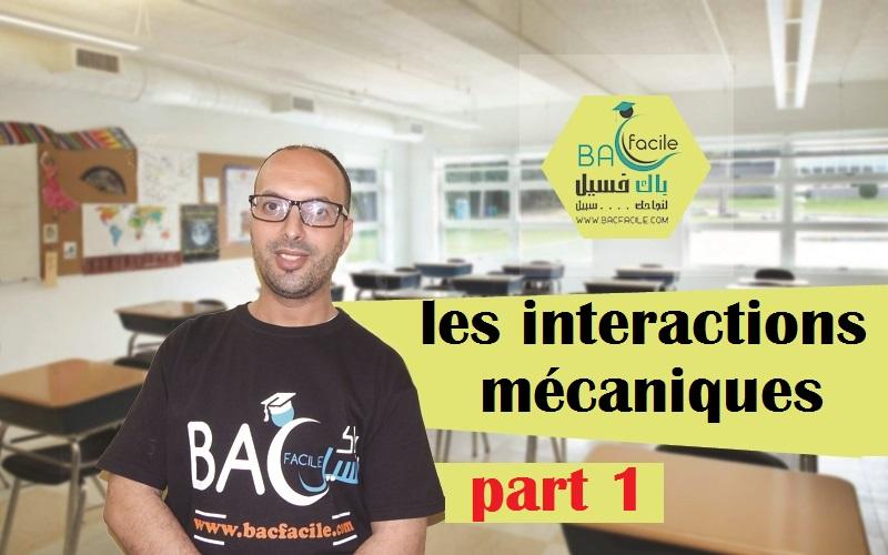 — les interactions mécaniques — part 1