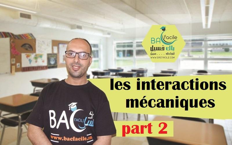 les interactions mécaniques — part 2 —