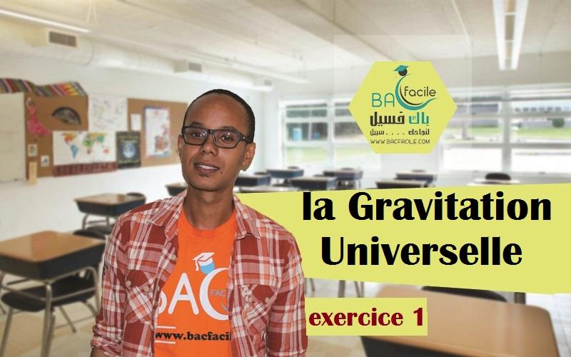 –la Gravitation Universelle — exercice 1