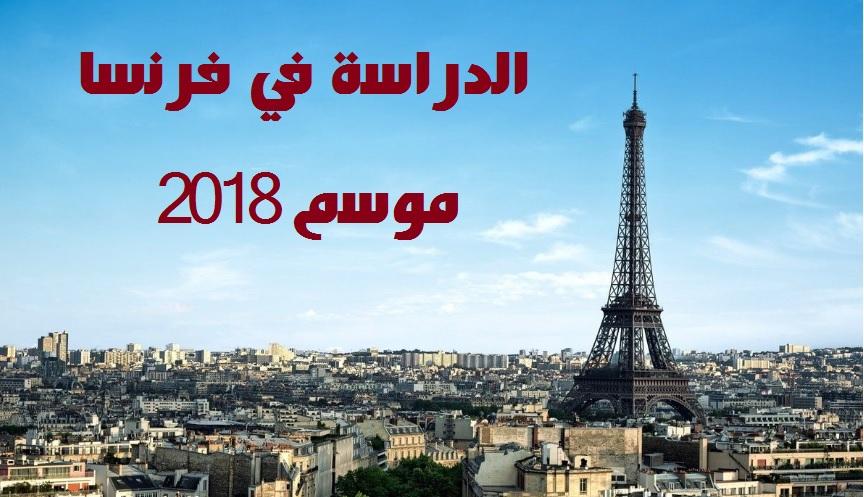 لمن سيتابع دراسته في فرنسا موسم 2018