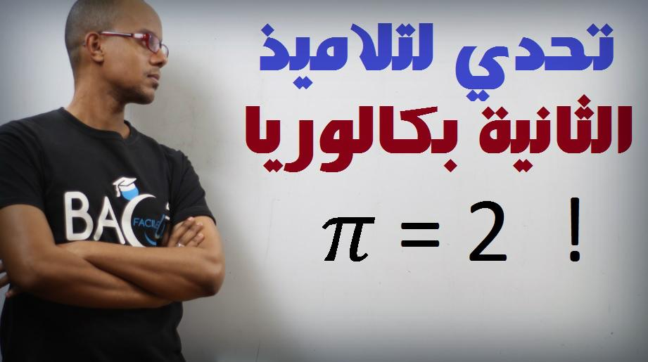 لا يصدق ! أتحدى تلامذة الثانية بكالوريا  أين الخطأ في برهان  = 2