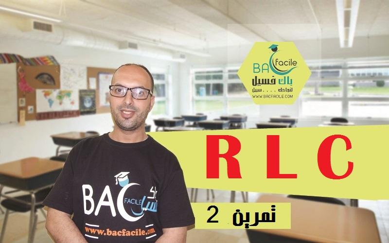 تمرين  شامل  2 : RLC  ( الدراسة الطاقية )