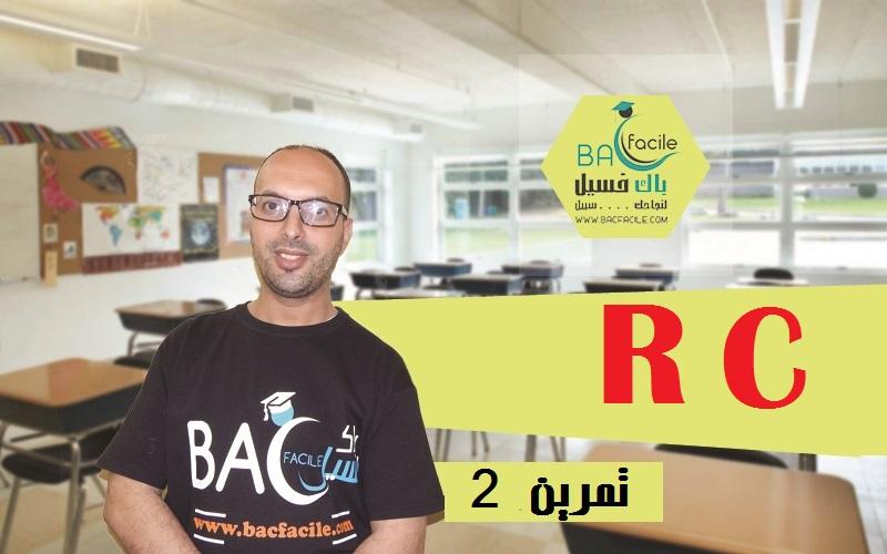 تمرين  شامل  2 : RC  ( الاستعداد للفرض و الامتحان الوطني )