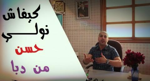 حلقة 2 بغيت نقرى : كيفاش نولي حسن من دبا ؟