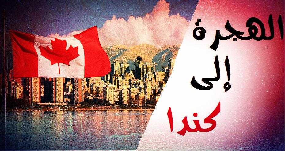 أسرع طريقة للسفر و العمل في كندا و الحصول على الإقامة الدائمة ✈✈| دون شهادات عليا 👌