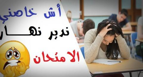 الحلقة 3 ( بغيت نقرى ) : كيف أتصرف يوم الامتحان ( ورقة الامتحان – سؤال صعب – الخلعة….)
