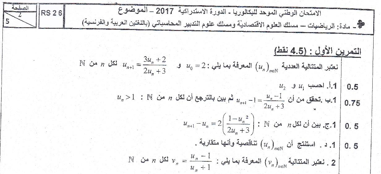 math sr2017