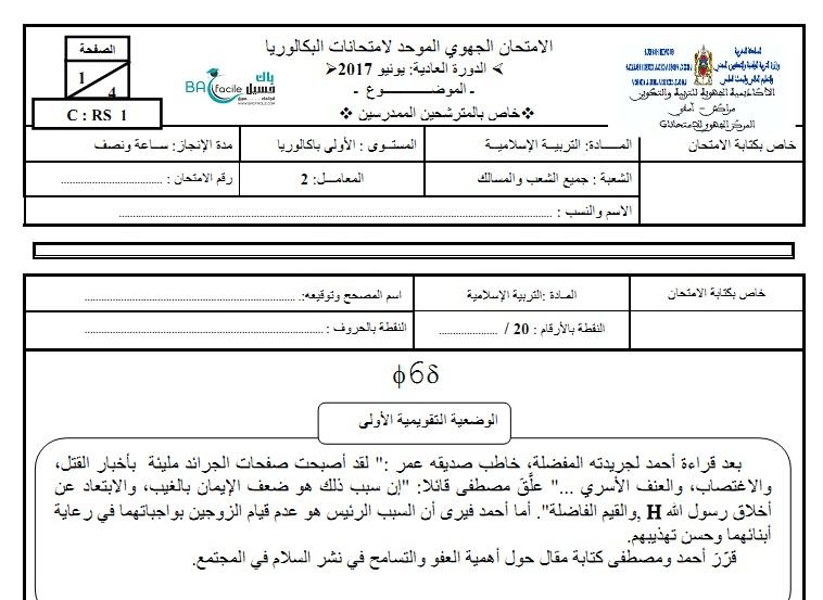 الامتحان الجهوي في مادة التربية الاسلامية الدورة العادية 2017 + التصحيح —  جهة مراكش أسفي